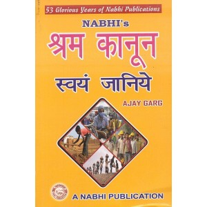 Nabhi's Shram Kanoon Swyam Janiye by Ajay Garg |  Labour Laws One Should Know [Hindi]