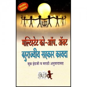 Nachiket Prakashan's Multistate Co-operative Societies Act, 2002 (Marathi / English) by Anil Sambare