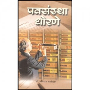 Nachiket Prakashan's Policies of Co-Operative Society [Patsanstha Dhorane - Marathi] by Avinash Shaligram
