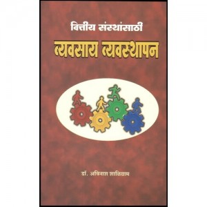 Nachiket Prakashan's Business Management For Finance Society [Marathi] by Dr. Avinash Shaligram
