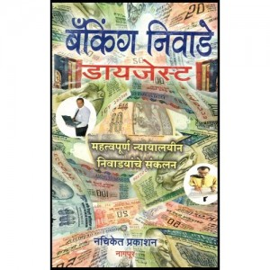 Nachiket Prakashan's Digest On Banking Decisions [Marathi]