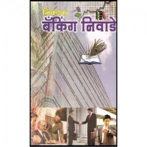 Nachiket Prakashan's Selected Banking Decisions [Marathi] by Anil Sambare