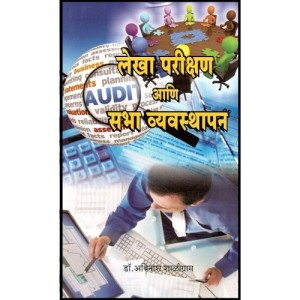 Nachiket Prakashan's Auditing & Society Management [Marathi] by Dr. Avinash Shaligram
