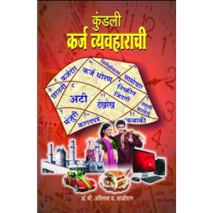Nachiket Prakashan's Encyclopedia of Loans from Credit Scrutiny to Credit Appraisal in English / Marathi by Dr. Avinash Shaligram