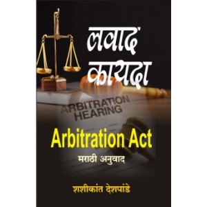 Nachiket Prakashan's लवाद कायदा | Arbitration Act in Marathi by Adv. Shashikant Deshpande