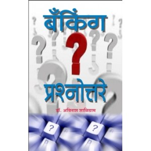Nachiket Prakashan's Banking Question Answers | Banking Prashnottare Marathi by Dr. Avinash Shaligram