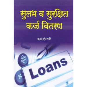Nachiket Prakashan's Easy and Safe Debt Distribution [Marathi] by Balasaheb Patange | Sulabh v Surkshit Karj Vitran