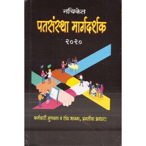 Nachiket Prakashan's Guide For Co-operative Banks 2020 [HB] by Anil Sambare (Marathi) | Patsanstha Margdarshak