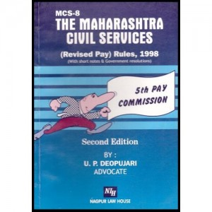 Adv. U. P. Deopujari's MCSR's Revised Pay Rules, 1998 by Nagpur Law House