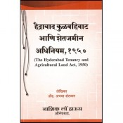 The Hyderabad Tenancy and Agricultural Land Act,1950 [Marathi] by Adv. Abhaya Shelkar