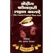 Nasik Law House's The Central Criminal Minor Acts [Marathi] by Adv. Abhaya Shelkar
