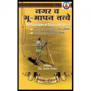 Nasik Law House's Principles of City & Land Survey [Marathi] by Adv. Abhaya Shelkar