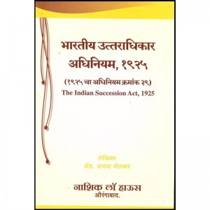 Nasik Law House's The Indian Succession Act, 1925 by Adv. Abhaya Shelkar NLH021