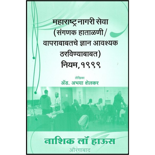 Nasik Law House's The Maharashtra Civil Services(Computer Handling and use of Important Knowledge)Rules, 1999 [Marathi]