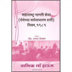 The Maharashtra Civil Services (General Conditions Of Service) Rules,1981[Marathi], MCSR