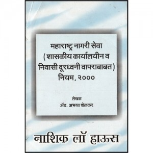 Nasik Law House's The Maharashtra Civil services (Official and Using Of Boarding Telephones) Rules,2000 [Marathi]