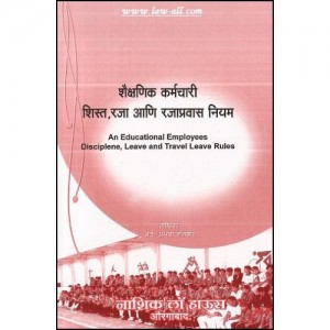 Nasik Law House's Discipline, Leave & Travel Leave Rules for Educational Employees in Marathi by Adv. Abhaya Shelkar