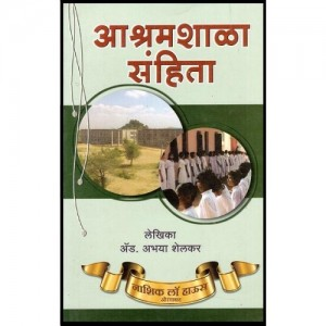 Nasik Law House's Boarding School Code [Marathi] by Adv. Abhaya Shelkar