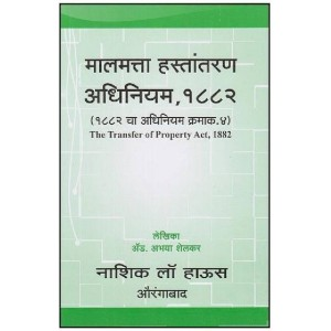 Nasik Law House's The Transfer of Property Act, 1882 [Marathi] by Adv. Abhaya Shelkar