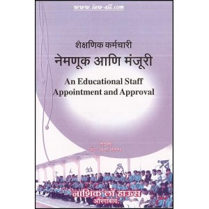 Nasik Law House's Legal Book on Appointment and Approval of State Government Educational Staff in Marathi by Adv. Abhaya Shelkar