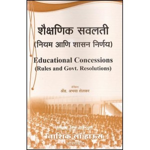 Nasik Law House's Educational Concessions (Rules & Govt. Resolutions) in Marathi by Adv. Abhaya Shelkar