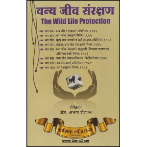 Nasik Law House's Wild Life Protection Act, 1972 in Marathi by Adv. Abhaya Shelkar