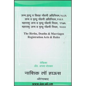 Nasik Law House's The Birth, Deaths and Marriage Registration Acts and Rules in Marathi by Adv .Abhaya Shelkar (2nd Edn. 2012)