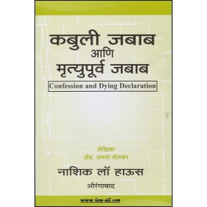 Nasik Law House's Law of Confession and Dying Declaration in Marathi by Adv. Abhaya Shelkar
