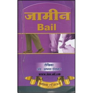 Nasik Law House's जामीन | Bail (Marathi) by Adv. Abhaya Shelkar