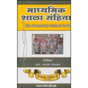 Nasik Law House's The Secondary School Code [Marathi] (S. S. Code) by Adv. Abhaya Shelkar