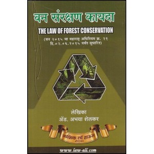 Nasik Law House's Law of Forest Conservation [in Marathi] by Adv. Abhaya Shelkar