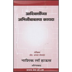 Nasik Law House's Laws Related to Tribal Lands by Adv. Abhaya Shelkar (Adivasi Jamini Babatcha Kayada in Marathi)