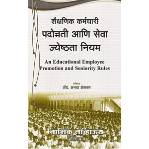 An Educational Employee Promotion & Seniority Rules [Marathi] by Adv. Abhaya Shelkar, Nasik Law House