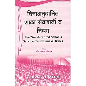Nasik Law House's The Non-Granted Schools Service Condition & Rules [Marathi] by Adv. Abhaya Shelkar