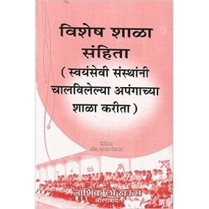 Nasik Law House's Special School Code (Developed by Voluntary Committees For Handicapped Schools) [Marathi] by Adv. Abhaya Shelkar
