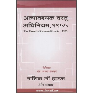 Nashik Law House's The Essential Commodities Act, 1955 [Marathi] | Adv. Abhaya Shelkar
