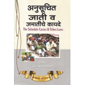 Nasik Law House's Schedule Castes and Tribes Laws [Marathi] by Adv. Abhaya Shelkar | Anusuchit Jati v Jamatinche Kayde