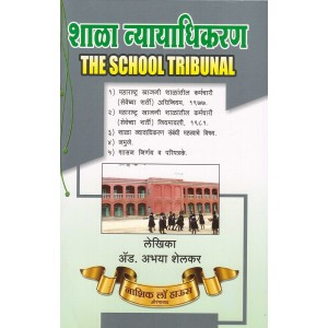 Nasik Law House's The School Tribunal in Marathi by Adv. Abhaya Shelkar
