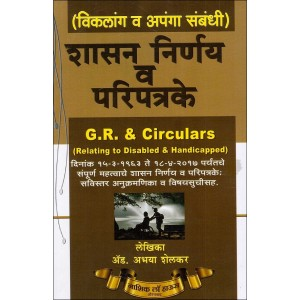Nasik Law House's Government Resolutions [G. R.] and Circulars (Relating to Disabled and Handicapped) [Marathi] by Adv. Abhaya Shelkar | Viklang v Apangasambandhi Shasan Nirnay v Paripatrake