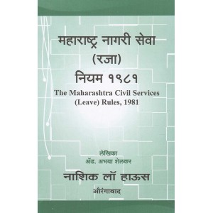 Nasik Law House's The Maharashtra Civil Services (Leave) Rules,1981 [Marathi] by Adv. Abhaya Shelkar
