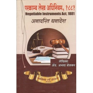 Nasik Law House's Negotiable Instruments Act, 1881 in Marathi by Adv. Abhaya Shelkar