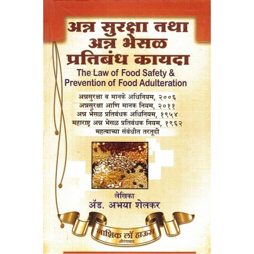 Nasik Law House's The Law of Food Safety & Prevention of Adulteration [Marathi] by Adv. Abhaya Shelkar | Ann Suraksha tatha Ann Bhesal Pratibandh Kayda