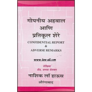 Nasik Law House's Confidential Report & Adverse Remarks [Marathi] by Adv. Abhaya Shelkar