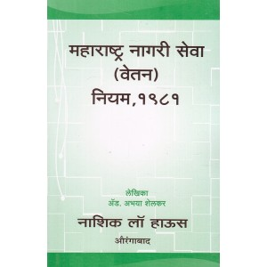 Nasik Law House's Maharashtra Civil Services (MCSR - Pay) Rules, 1981 [Marathi] By Adv. Abhaya Shelkar
