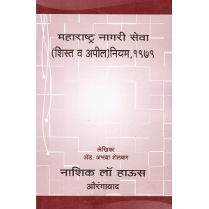 Nasik Law House's The Maharashtra Civil services (Discipline and Appeal) Rule,1979 [Marathi] by Abhaya Shelkar