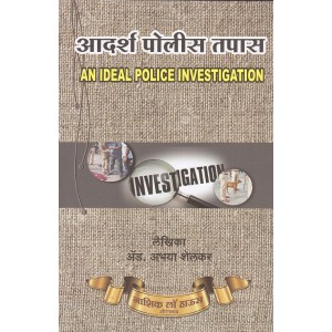 Nasik Law House's Guide to Ideal Police Investigation in Marathi by Adv. Abhaya Shelkar | Aadarsh Police Tapas (आदर्श पोलीस तपास)