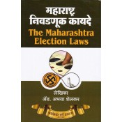 Nasik Law House's The Maharashtra Election Laws [Marathi] by Adv. Abhaya Shelkar