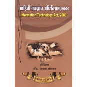 Nasik Law House's Information Technology Act, 2000 [माहिती तंत्रज्ञान अधिनियम, २०००] in Marathi by Adv. Abhaya Shelkar | Mahiti Tantradyan Adhiniyam [IT Act]