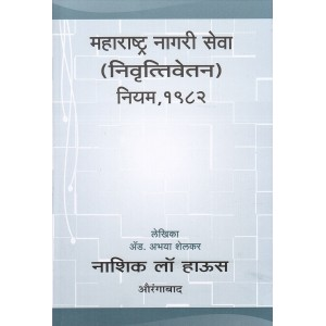 Nasik Law House's Maharashtra Civil Services (Pension) Rules, 1982 in Marathi by Adv. Abhaya Shelkar| Maharashtra Nagari Seva (Nivruttivetan) Niyam, 1982