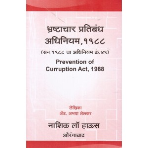 Nasik Law House's Prevention of Corruption Act, 1988 in Marathi by Adv. Abhaya Shelkar | Bhrashtachar Pratibandh Adhiniyam